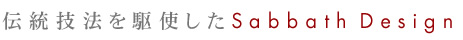 日本の伝統技術を駆使したサバスデザイン